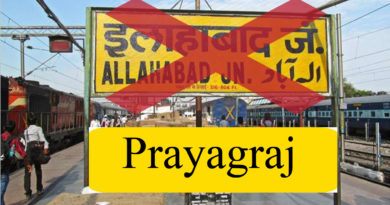 Allahabad Becomes Prayagraj – Renaming or Restoring the Name By Yogi Govt?