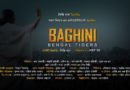 Baghini – A Film on Bengal CM Mamata Banerjee
