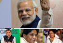 Dance of Democracy: Know about the Potential PM Candidates of the Upcoming Lok Sabha Election