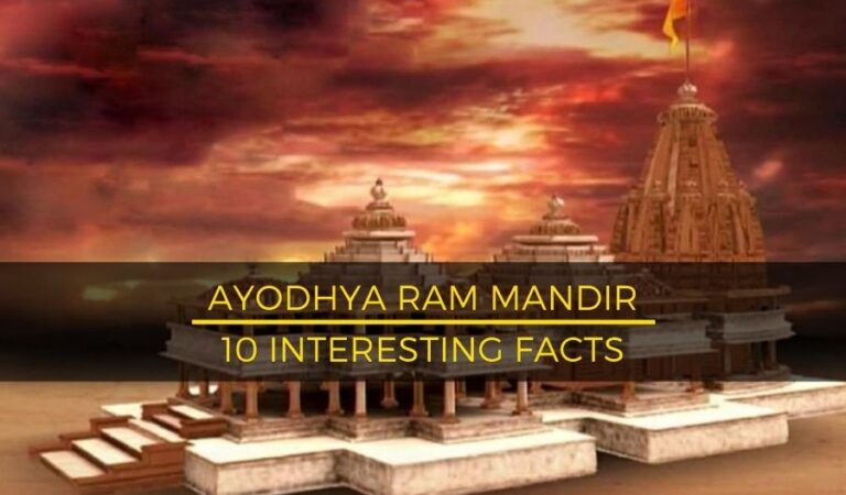 10 Interesting Facts About Ayodhya Ram Mandir You Surely Want to Know